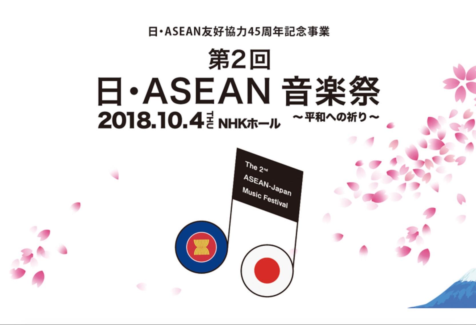 サラ・ヘロニモが出場した第二回 日・ASEAN音楽祭 NHKで放映!