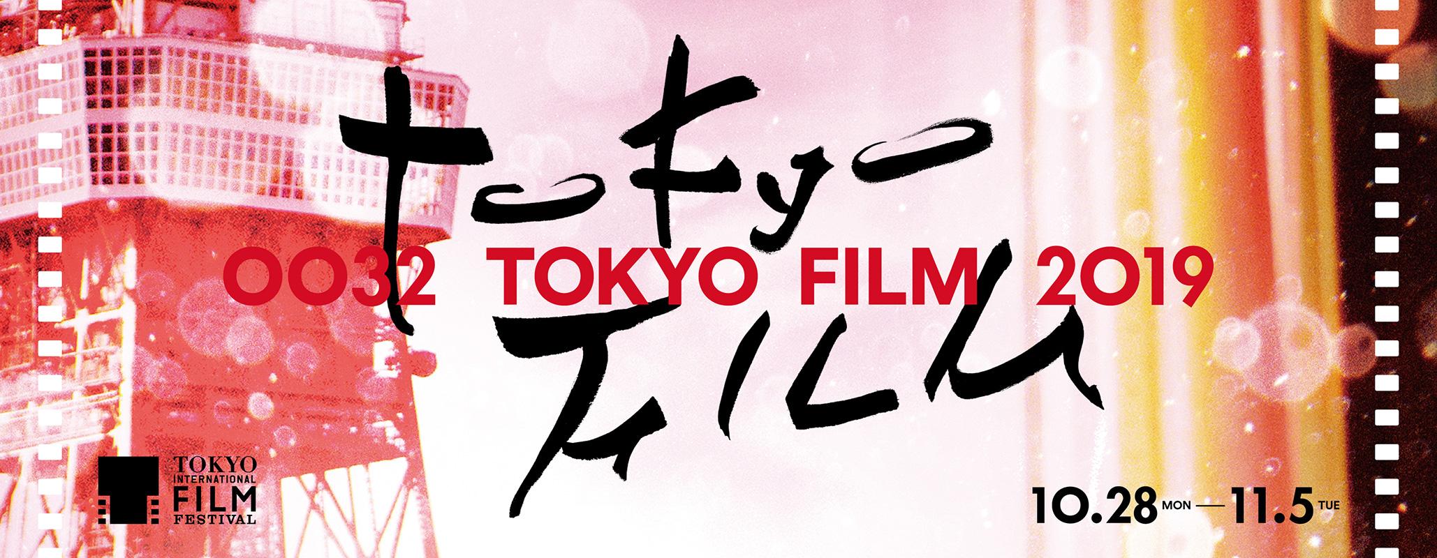 第32回東京国際映画祭2019