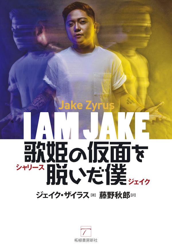 Jake Zyrusの自伝/告白本「歌姫の仮面を脱いだ僕」内容解説と読みどころ
