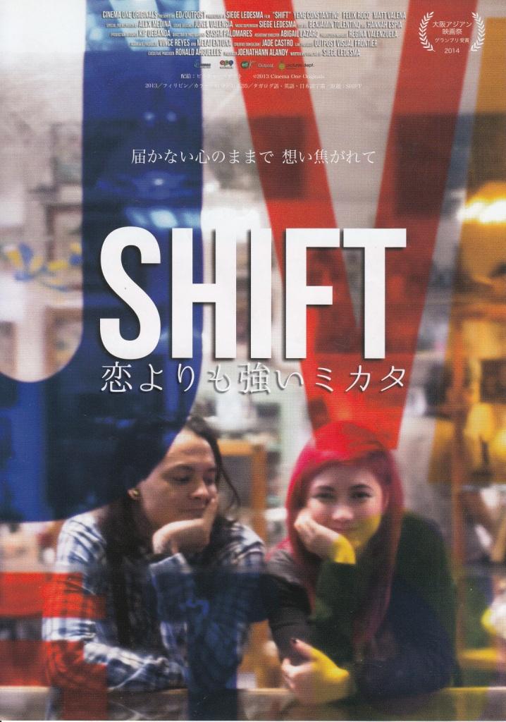 フィリピン関連の映画2本が神戸・元町で公開されます!
