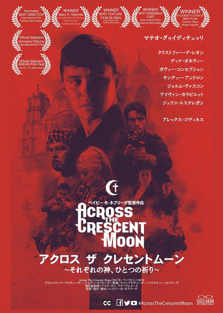 フィリピン映画「アクロス・ザ・クレセント・ムーン」6月1日まで大阪で上映