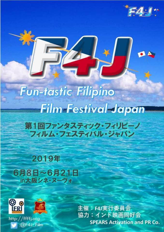 2019年6月8日〜21日大阪でフィリピンのインディペンデント映画7本が上映 されます。全作品の紹介と予告編・スケジュールです!