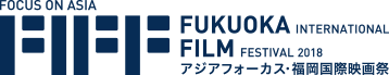 この秋日本で観れるフィリピン映画 その1 (アジアフォーカス・福岡国際映画祭)