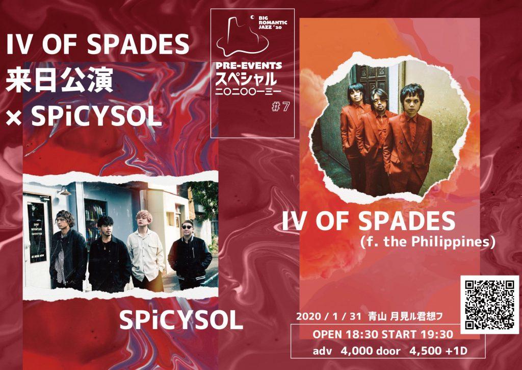 1月31日フィリピンの人気インディーズバンド「フォー・オブ・スペート(IV of Spades)」が来日します!