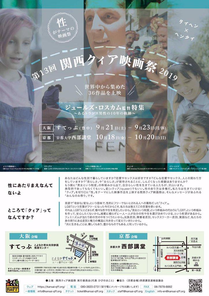 関西クィア映画祭、今年も秋に大阪・京都で開催。フィリピン映画も上映されます!