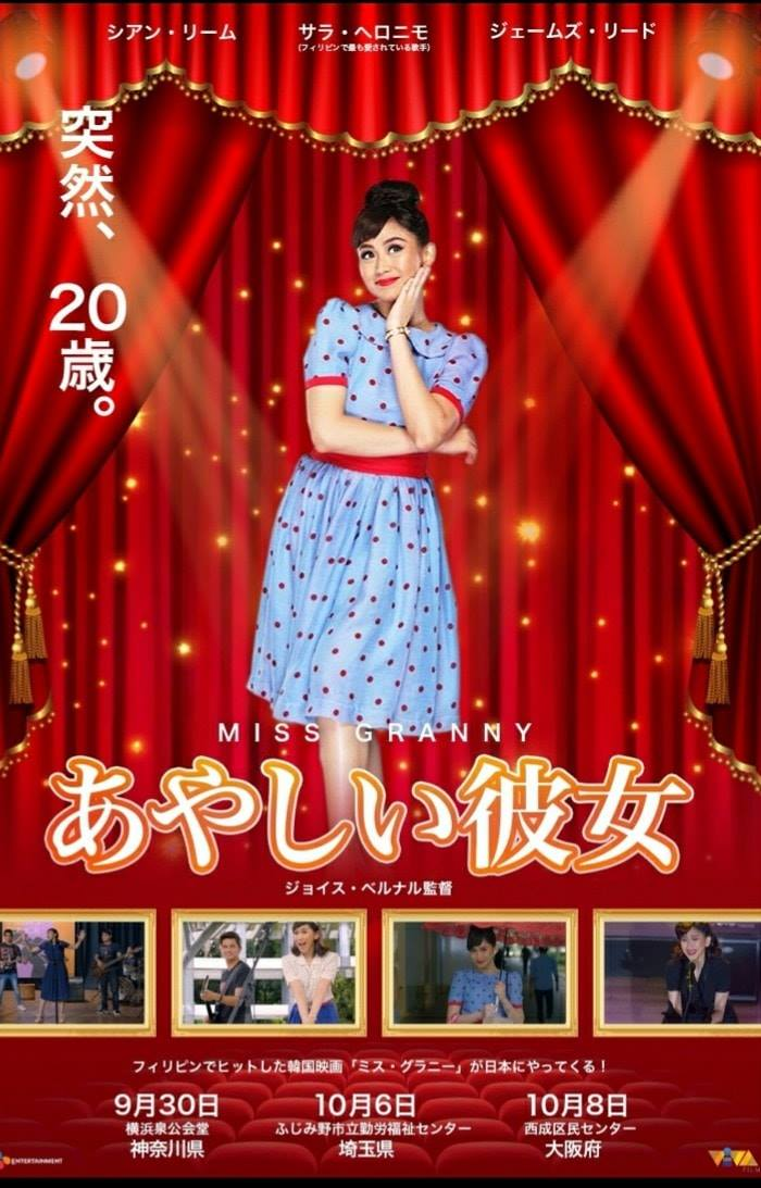 この秋日本で観れるフィリピン映画 その4(あやしい彼女フィリピン版(Miss Granny)~サラ・ヘロニモ