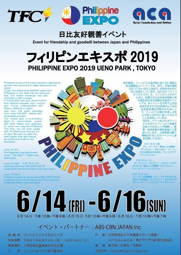 Philippine Expo 2019は6月14日〜16日開催!