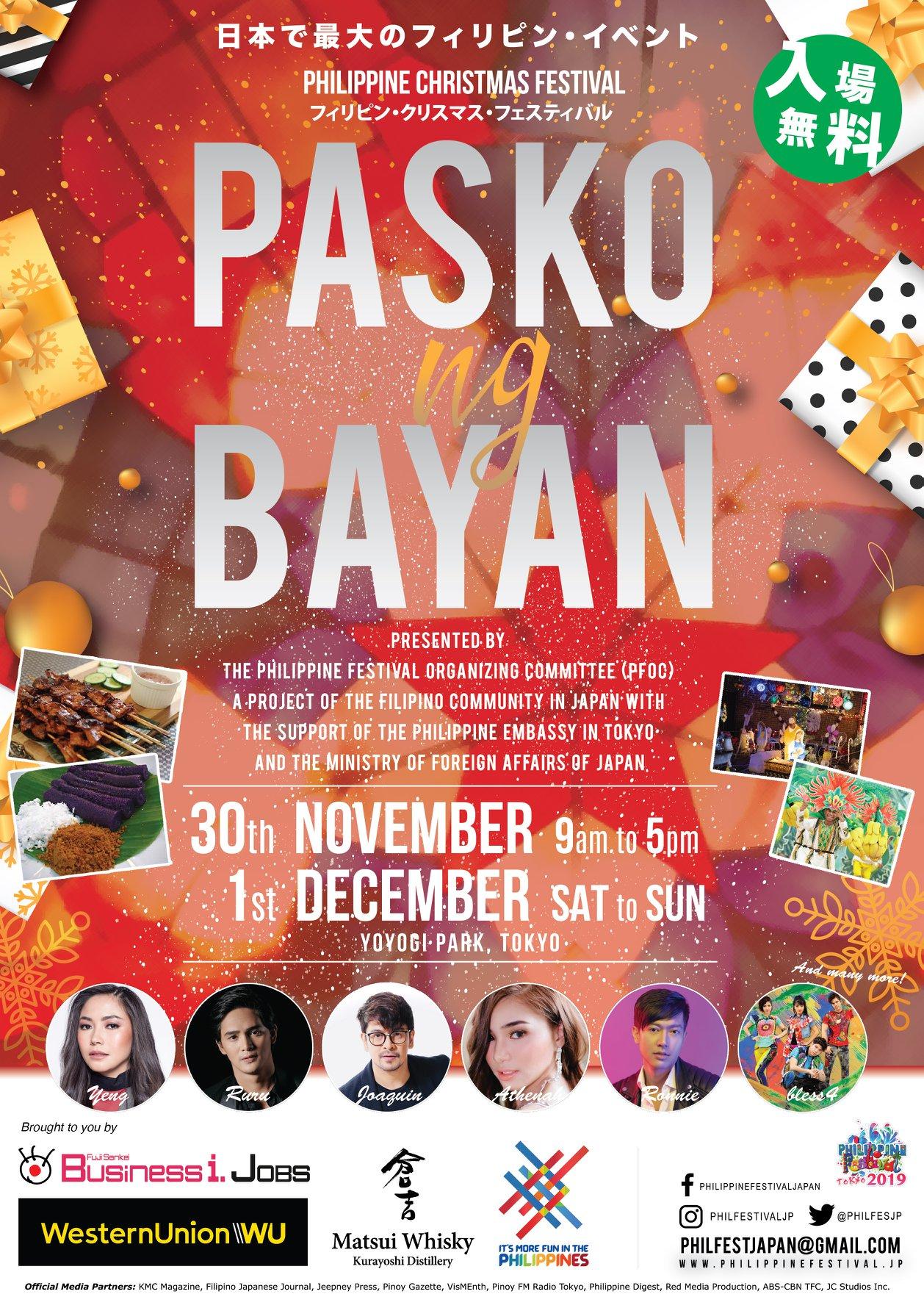 フィリピンフェスティバル2019は11月30日、12月1日開催です