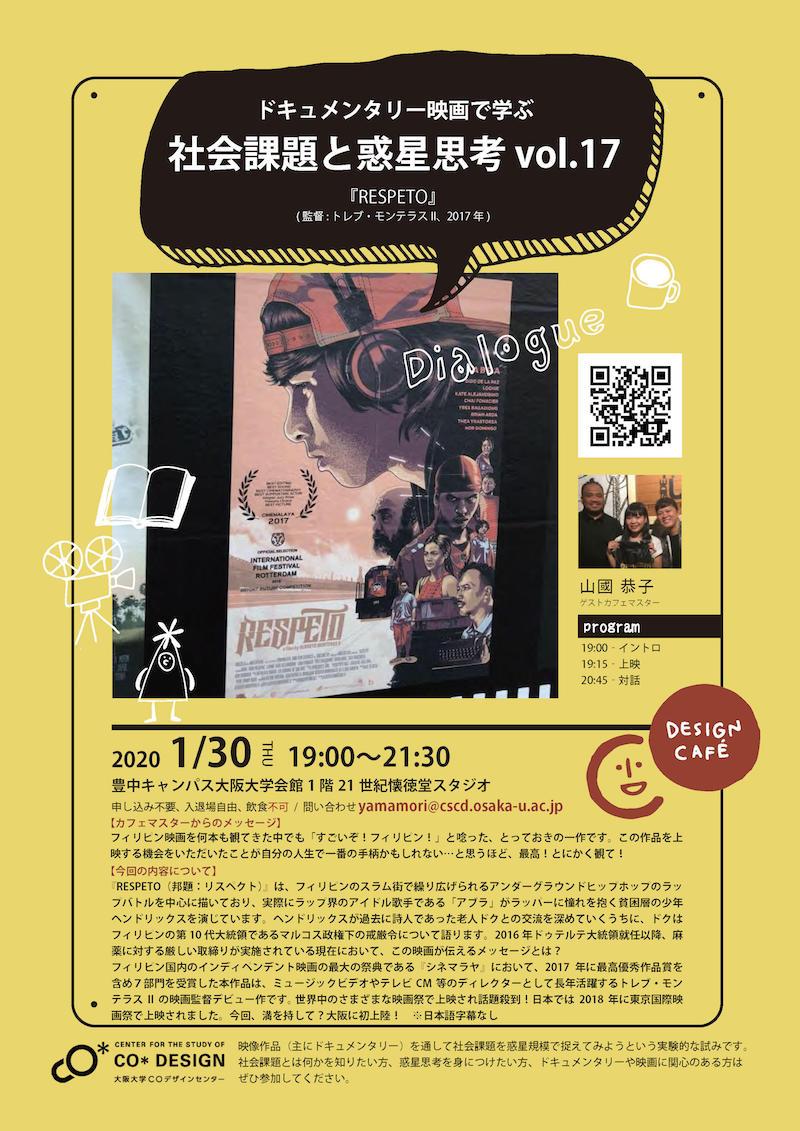 フィリピンのヒップホップ映画「Respeto」が大阪で上映されます!