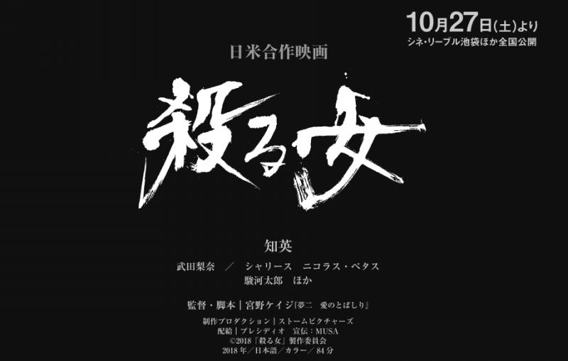 この秋日本で観れるフィリピン映画 その3(番外編 殺る女(yaruonna)) ~シャリース